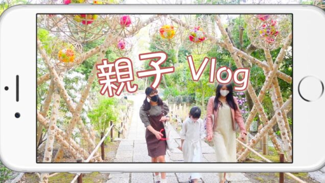 中学生、小学生になった娘との休日Vlog♪