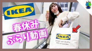 【vlog】春休み最後の日曜日!IKEAぶらり動画🛋【ももかチャンネル】