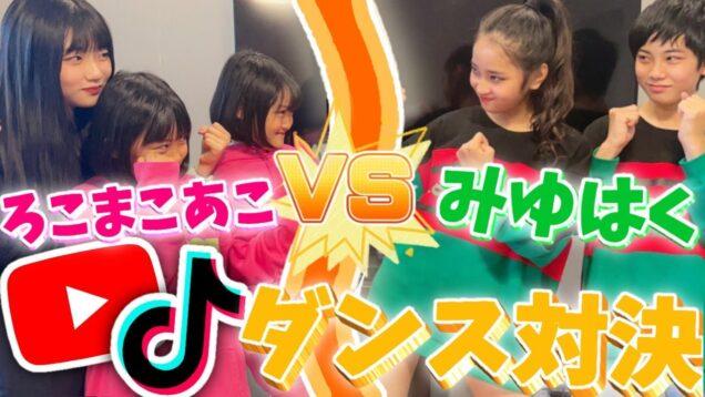 【コラボ動画】ろこまこあこVSみゆはく…人気曲のYouTube&TikTokダンス対決