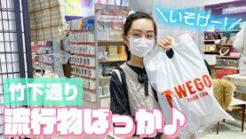【原宿WEGO135】30分間で総額9千円で買い物したら流行り物ばっかりだった♪