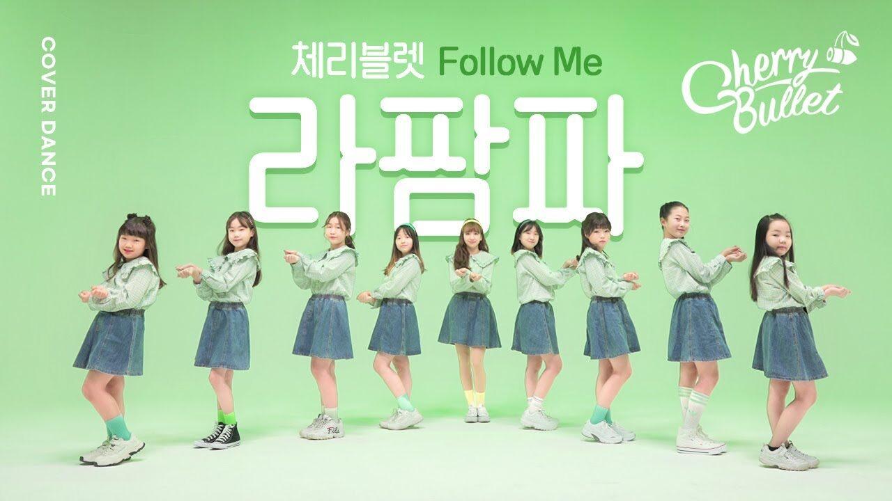 [무지개솜사탕 with 비타민 김나예] Cherry Bullet [체리블렛] – Follow Me [라팜파] DANCE COVER 댄스커버 클레버TV