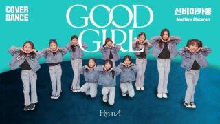 [신비마카롱 with 비타민 황채민] GOOD GIRL [굿 걸] – HyunA [현아]  K-POP DANCE COVER with Mystery Macaron|클레버TV