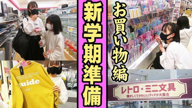 【新学期準備】新学期に必要なものをお買い物♪♪【しほりみチャンネル】