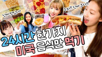 하루종일 미국 음식만 먹기✨하루동안 미국 음식만 먹는다면 어떤 기분일까요?! 멤버들의 반응은 ? ㅋㅋㅋㅋㅋ  클레버TV