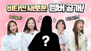 [속보] 비타민의 새로운 멤버를 공개합니다! 새로운 멤버는 과연 누구일까요? 두근두근 지금 바로 공개합니다💗|클레버TV