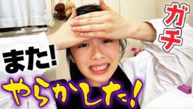 【ガチ】またやらかしちゃった!まさかの失敗💦 ←今度はなんだ!?