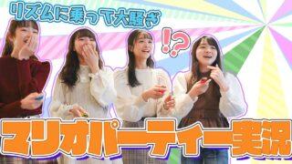 【ゲーム実況】ミニゲームをやり尽くす!初めてのマリオパーティーで白熱バトル【ニコ☆プチ】