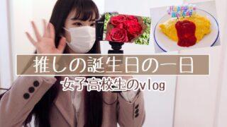 推しの誕生日の一日 お花を買って料理をして誕生日会[vlog]