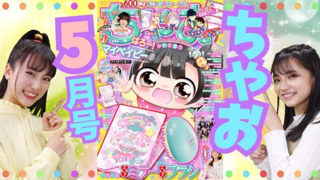 【かわいすぎ注意⚠️】ちゃお5月号を大紹介!!