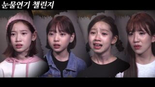 눈물연기 챌린지! 드라마, 영화 속 슬픈 명장면들을 뽑아 멤버들이 도전해봤습니다..!|클레버TV