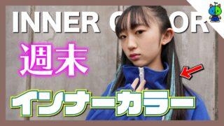 【ヘアアレンジ】インナーカラー風アレンジに挑戦した結果…【ももかチャンネル】