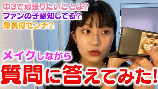 【雑談メイク】視聴者さんからの質問に答えながらメイクしていくよ♪