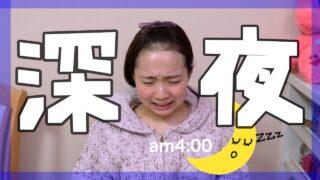 【思春期】高校入学直前!深夜に溢れるお年頃女子の本音【ベイビーチャンネル】