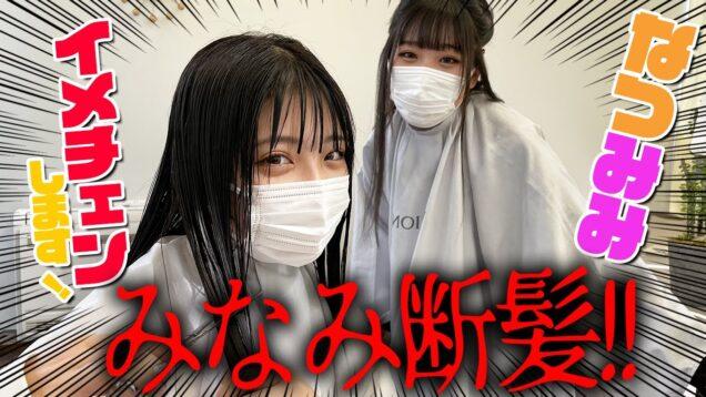 【バッサリ】みなみ断髪&ねぇねエクステ初挑戦!【イメチェン】