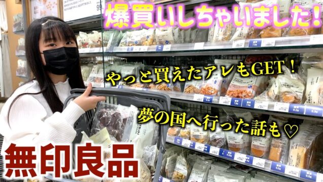 【無印良品】夢の国へ行った気分になれるお菓子発見!!!ずっと探していたお菓子もやっと見つけて大量に購入してきました!