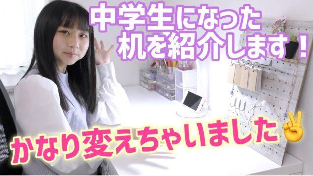 【机紹介】中学生になったのでシンプルに!!!机の中身まで紹介しちゃいます!!