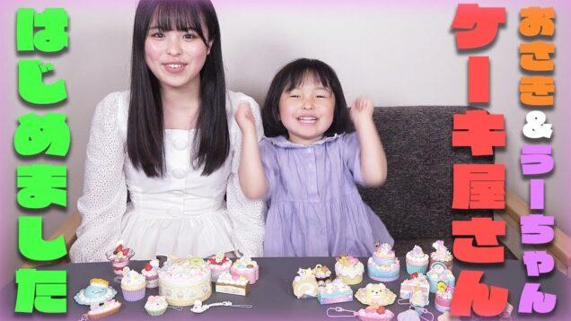 【ホイップる】うーちゃんとおままごと!すみっコぐらしたちの可愛いお菓子でケーキ屋さんになってみた!