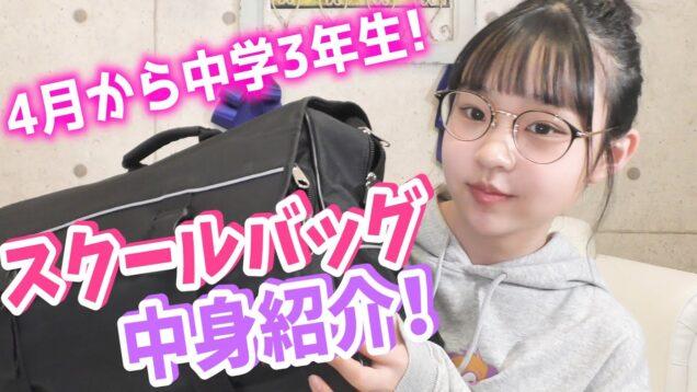 【スクバ紹介】現役中学生のスクールバッグの中身紹介します!【新学期】