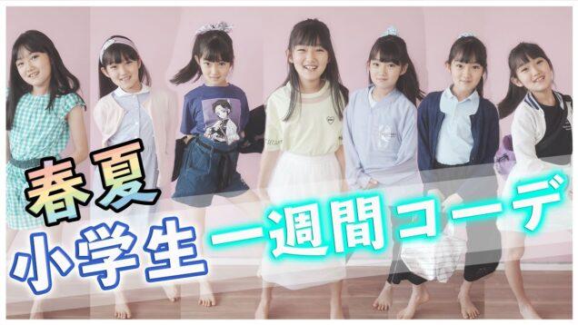 【一週間コーデ】小学生の春夏 ルーティン コーデを紹介♪学校もOK!プチプラ GU ZARA ピンクラテ ラルフ