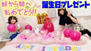 妹から姉へ!お誕生日プレゼント!飾り付けしてプチサプライス!!!【しほりみチャンネル】