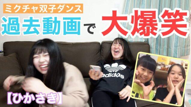 【ひかさき】ミクチャ過去動画を見返して大爆笑する動画(腹筋崩壊注意)