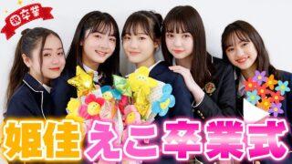 【卒業式】姫佳とえこが卒業します。今まで本当にありがとう!