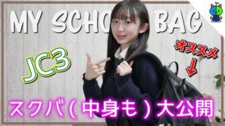 【スクバの中身】二年間毎日使った通学カバンを紹介!新中学生も必見❤️【ももかチャンネル】