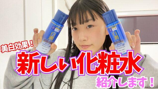 【化粧水】ここねの肌が白くなった理由を教えちゃいます!