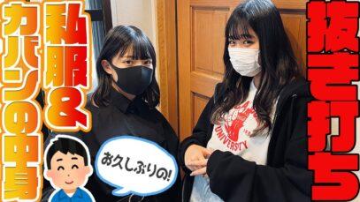 【抜き打ち】私服コーデ&カバンの中身チェック!