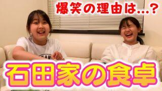 学校始まっちゃった…石田家の夜ご飯の様子をお届けします!
