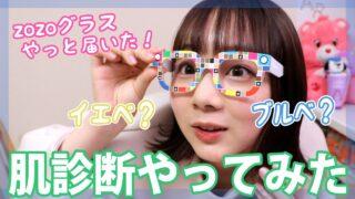 【話題】zozoグラス使ってみた!パーソナルカラーは変化するらしい!?【ベイビーチャンネル】