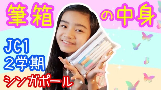 シンガポール 中1女子 2学期の【筆箱紹介】What's in My Pencil Case?