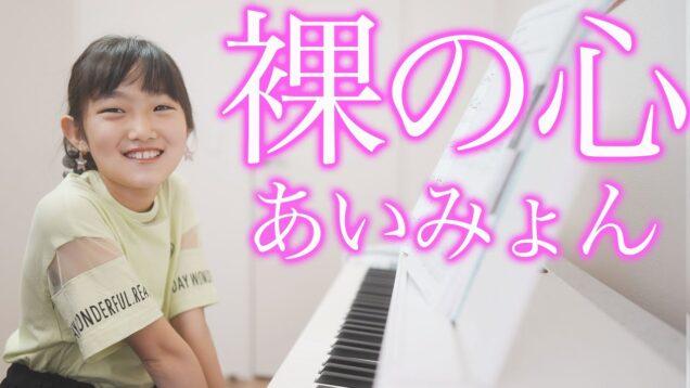 【あいみょん 裸の心】小学生ピアノ演奏 1週間練習でどれぐらい弾けるか?