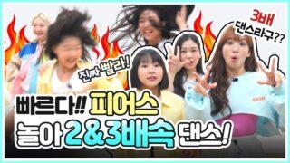 진짜 너무 빠르다!!!😱 '놀아' 2배속 3배속 댄스!! 정신 못 차리는 멤버들 ㅋㅋㅋ😆3배속은 불가능?! 과연 멤버들은 성공 했을까요?🙈 |클레버TV