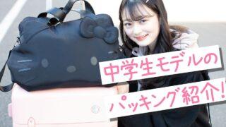 【収納】東京に必ず持っていくもの3つ紹介します!中学生モデルの2泊3日お仕事パッキング!【整理整頓】