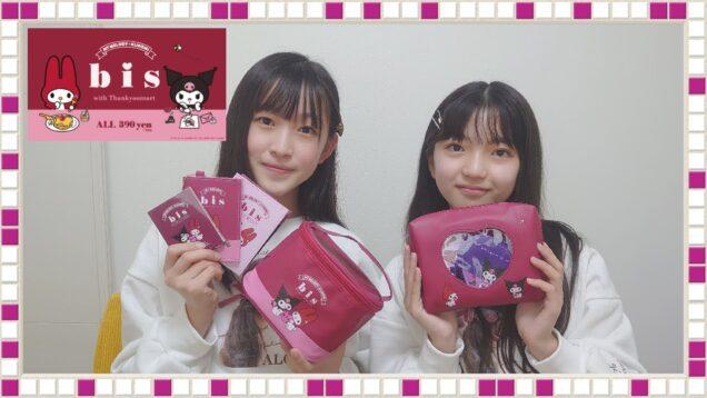 サンリオ愛がとまらない♡「bis×マイメロディ&クロミ」サンキューマートで4000円分購入品紹介!