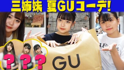 【三姉妹】GU夏服コーデ組んでみた!