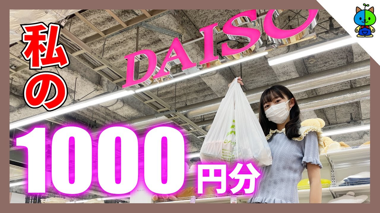 【ダイソー】JCももか!予算1000円で大満足なお買い物♪DAISO 5月版【ももかチャンネル】