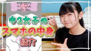 【スマホの中身紹介】JC2のスマホの中身を大公開!!
