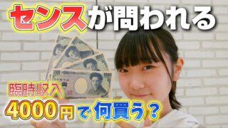 突然JC2に4000円渡したら何を買う??文房具から洋服まで!?アオリのテンション爆上げです!!