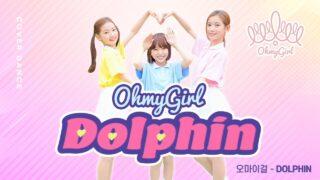 OH MY GIRL [오마이걸] – Dolphin [돌핀] with VITAMIN [비타민 사랑, 시윤, 채민] K-POP DANCE COVER 케이팝 댄스 커버|클레버TV