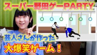 大爆笑!!【スーパー野田ゲーPARTY】あの芸人さんが作った変なゲーム つり革