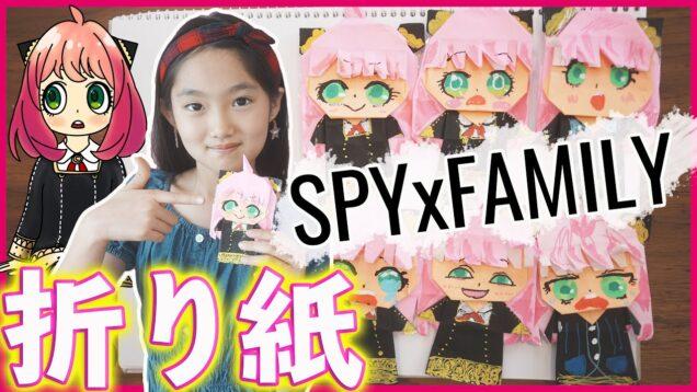 【折り紙】SPYxFAMILY アーニャの折り方 完全オリジナルで紹介します!