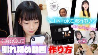 【馴れ初め動画の作り方】TikTokで流行中の馴れ初め動画をCapCutで簡単に作る方法