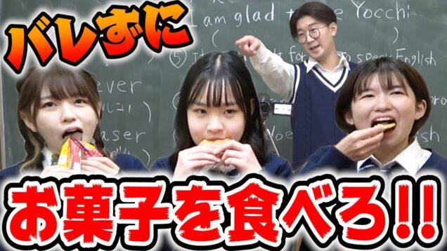 【ボンボンTV】授業中、先生にバレずにお菓子を食べまくれ!!【コラボ】