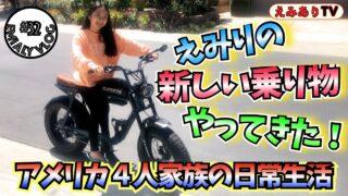 【えみありVlog #32】アメリカの最強「電チャリ」買っちまった!アメリカ住み日本人家族の春の陽気な毎日 ☆ 【Vlog #32】Welcome E-Bike Supper 73!
