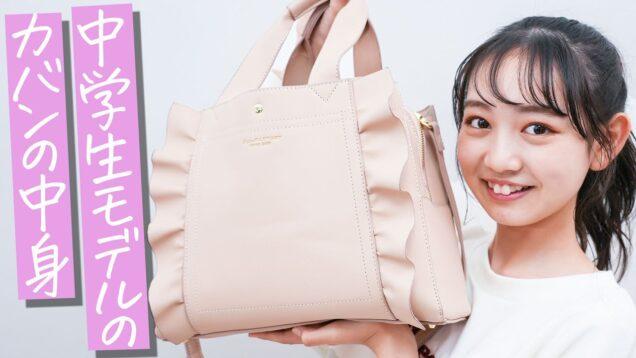 【バッグの中身】ガーリー大好き中学生モデルのカバンの中身紹介します👜