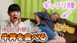 飯テロ【牛丼&ギックリ腰】GW初日 パパやらかす!昼ご飯松屋の牛丼。