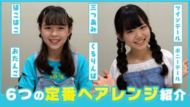 【簡単】6つの定番ヘアアレンジを紹介するよ💇♀️【ニコ☆プチTV】