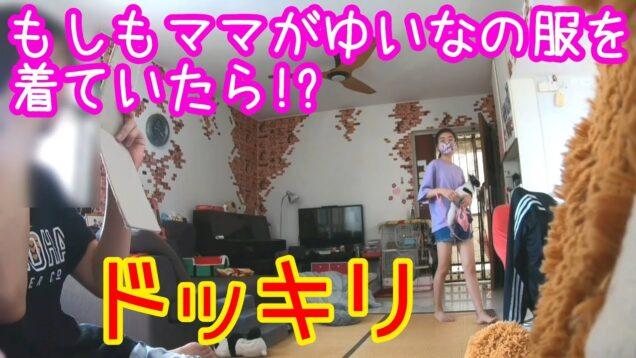 【ドッキリ検証】もしもママがゆいなの服を着ていたら…ゆいなは気づくのか!?